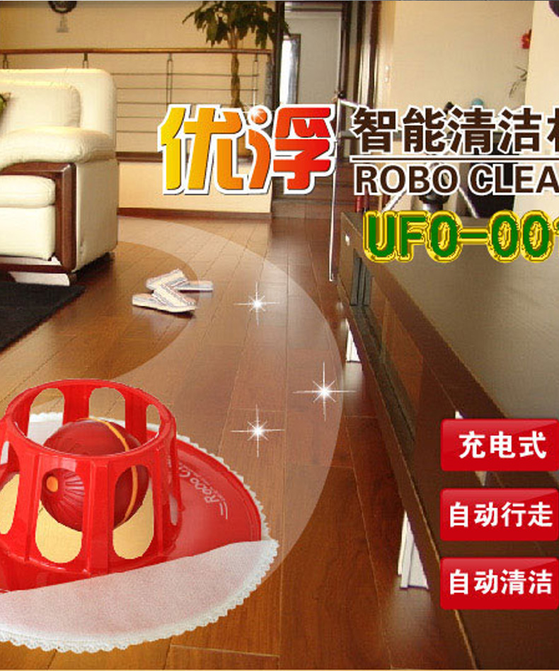 智能扫地球 扫地机器人 折上折