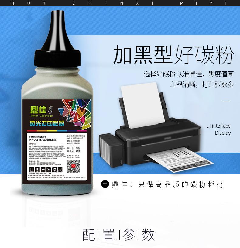 鼎佳适用惠普hp88a打印机碳粉m1136 m1216nfh 388A墨粉m126a m1213 hp1108 p1007 p1008 p1106 m128fn cc388a