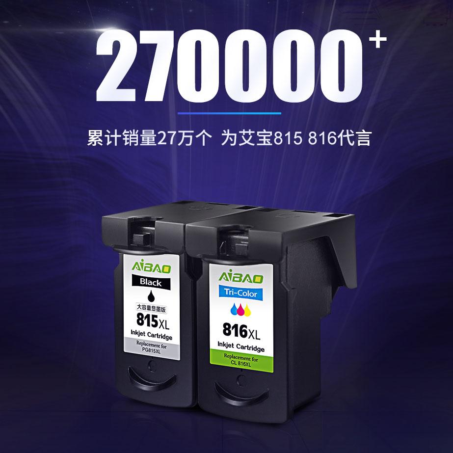 艾宝兼容佳能PG815 CL816墨盒 连供IP2780 IP2788 MP259 236 280 288 mx368打印机墨盒 可加墨XL加大容量墨盒