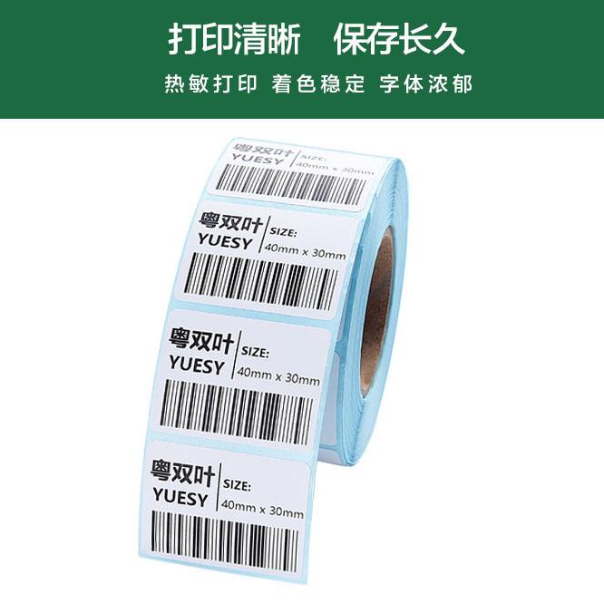卷物流打印纸贴纸标签纸